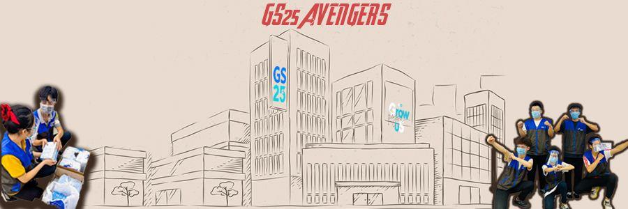 GS25 AVENGERS